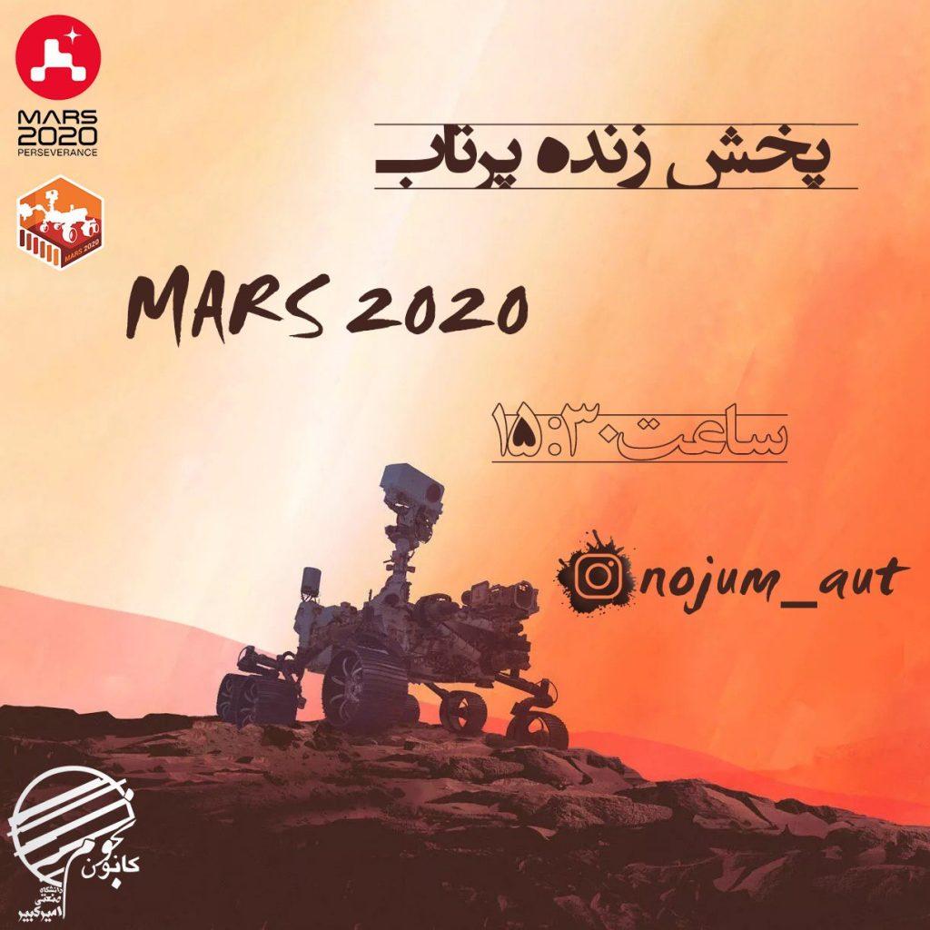 پوستر برنامه پخش زنده پرتاب استقامت